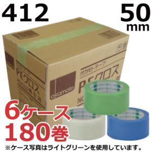 養生テープ オカモト PEクロス No.412 50mm×25m 6ケースセット(計180巻) ライトグリーン/ライトブルー/透明|shizaiyasan