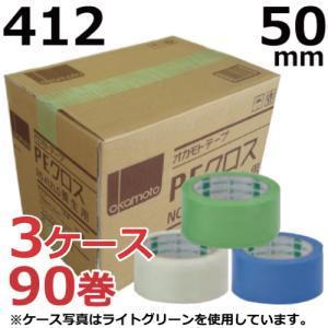 養生テープ オカモト PEクロス No.412 50mm×25m 3ケースセット(計90巻) ライトグリーン/ライトブルー/透明|shizaiyasan