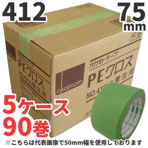 養生テープ オカモト PEクロス No.412(ライトグリーン) 75mm×25m 5ケースセット(計90巻)|shizaiyasan