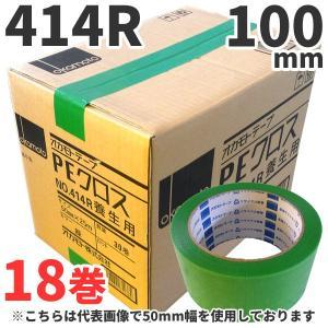養生テープ オカモト PEクロス No.414R(緑) 100mm×25m 1ケース(18巻)|shizaiyasan