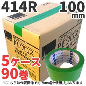 養生テープ オカモト PEクロス No.414R(緑) 100mm×25m 5ケースセット(計90巻)|shizaiyasan