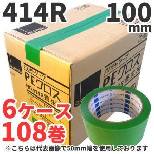 養生テープ オカモト PEクロス No.414R(緑) 100mm×25m 6ケースセット(計108巻)|shizaiyasan