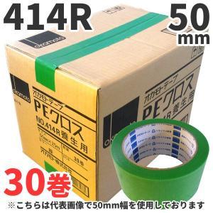 養生テープ オカモト PEクロス No.414R(緑) 50mm×25m 1ケース(30巻)|shizaiyasan