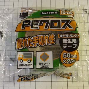 養生テープ オカモト PEクロス No.414R(緑) 50mm×25m 1ケース(30巻)|shizaiyasan|02