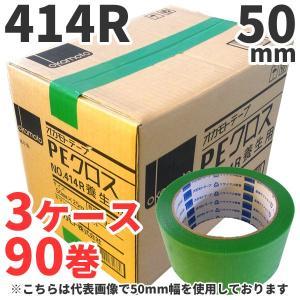 養生テープ オカモト PEクロス No.414R(緑) 50mm×25m 3ケースセット(計90巻)|shizaiyasan