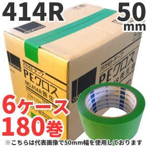 養生テープ オカモト PEクロス No.414R(緑) 50mm×25m 6ケースセット(計180巻)|shizaiyasan