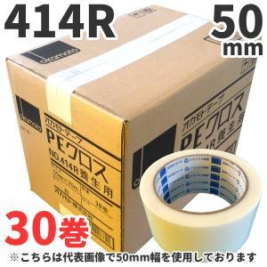 養生テープ オカモト PEクロス No.414R(白) 50mm×25m 1ケース(30巻)|shizaiyasan