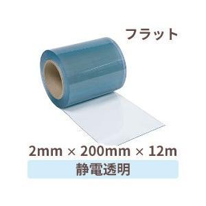 ビニールカーテン(のれん式) 透明(フラット) 厚み2mm×幅200mm×長さ12M巻 1巻|shizaiyasan