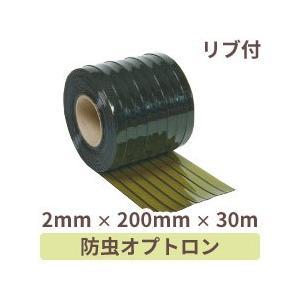 オプトロンビニールカーテン(のれん式) 緑 (リブ付) 厚み2mm×幅200mm×長さ30M巻 1巻|shizaiyasan