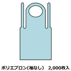 法人様宛限定 ポリエプロン(袖なし)無着色 厚み0.015×巾700×長さ1300mm 2,000枚...