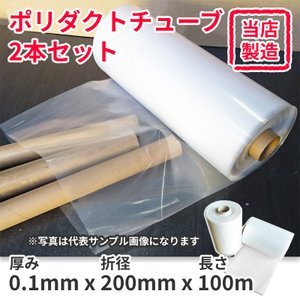 ポリダクトチューブ (ポリチューブ) 透明 厚み0.1mm×折り径200mm× 100m巻 2本セット|shizaiyasan