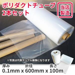 ポリダクトチューブ (ポリチューブ) 透明 厚み0.1mm×折り径600mm× 100m巻 2本セット|shizaiyasan