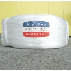 PPテープ #65 65mm×約800m巻 1巻|shizaiyasan