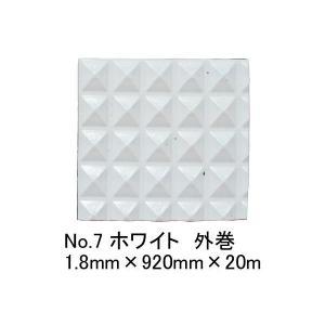 No.7 ピラマット ホワイト 1.8mm×920mm×約20m巻|shizaiyasan