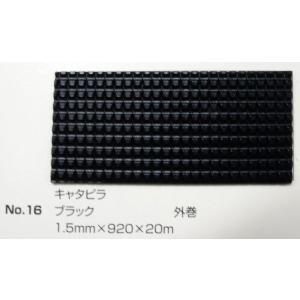 No.16 キャタピラマット ブラック 1.5mm×920mm×約20m巻|shizaiyasan