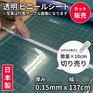 カット販売 軟質塩化ビニールシート透明 厚み0.15mm×幅137cm 10cm単位切り売り|shizaiyasan