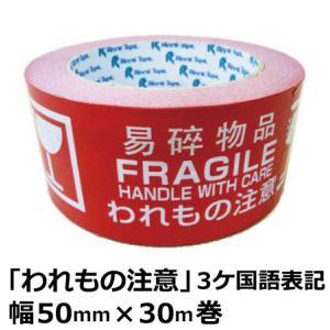 リンレイ 3ヶ国語表示テープわれもの注意 50mm×30m巻 1巻|shizaiyasan