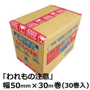 リンレイ 3ヶ国語表示テープわれもの注意 50mm×30m巻 1ケース(30巻入り)|shizaiyasan