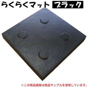 《法人宛限定商品》仮設・工事養生用 らくらくマット ブラック 15mm×1000mm×2000mm 1枚 shizaiyasan