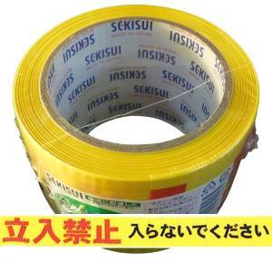 セキスイ 標識テープ(立入禁止) 非粘着 70mm幅×50m巻 1ケース(30巻入)|shizaiyasan