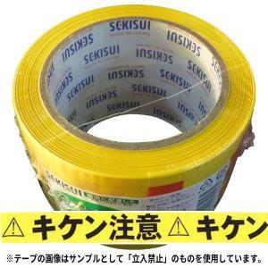 セキスイ 標識テープ(キケン注意) 非粘着 70mm幅×50m巻 1ケース(30巻入)|shizaiyasan