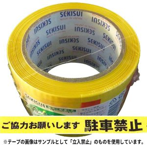 セキスイ 標識テープ(駐車禁止) 非粘着 70mm幅×50m巻 1ケース(30巻入)|shizaiyasan
