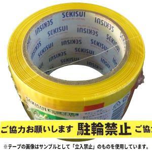セキスイ 標識テープ(駐輪禁止) 非粘着 70mm幅×50m巻 1ケース(30巻入)|shizaiyasan