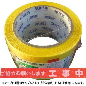 セキスイ 標識テープ(工事中) 非粘着 70mm幅×50m巻 1ケース(30巻入)|shizaiyasan