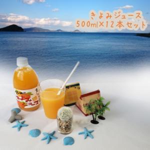 きよみジュース 500ml×12本入|shizaiyasan