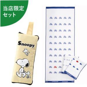 スヌーピーマルチに使える傘カバー1つ+しまなみプリントガーゼフェイスタオル1枚【当店限定セット販売】|shizaiyasan