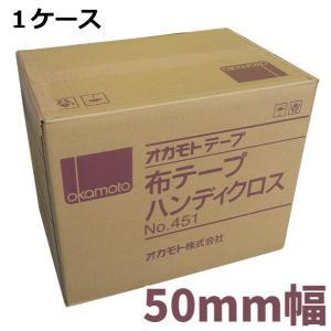 布テープ オカモト ハンディクロス No.451 50mm幅×25m巻 30巻(1箱)|shizaiyasan