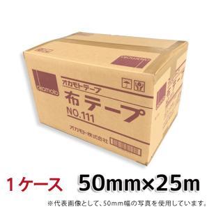 オカモト布テープ No.111 50mm×25M 30巻(1箱)|shizaiyasan