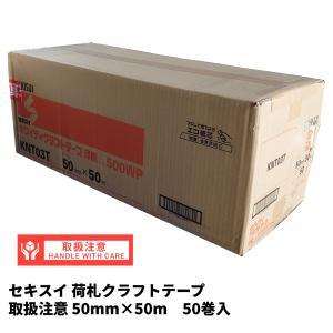 セキスイ クラフト荷札テープ 「取扱注意」 50mm×50M 50巻(1箱)|shizaiyasan