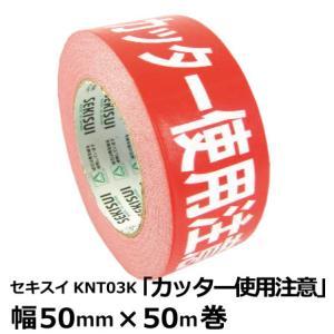 セキスイ 荷札クラフトテープ 「カッター使用注意」 50mm×50M 1巻|shizaiyasan