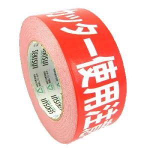 セキスイ 荷札クラフトテープ 「カッター使用注意」 50mm×50M 50巻(1箱)|shizaiyasan