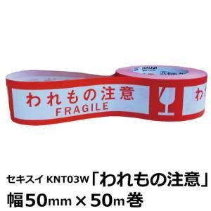 セキスイ 荷札クラフトテープ 「われもの注意」 50mm×50M 1巻|shizaiyasan