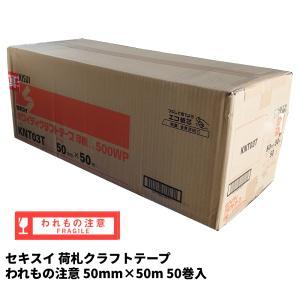 セキスイ 荷札クラフトテープ 「われもの注意」 50mm×50M 50巻(1箱)|shizaiyasan