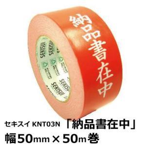 セキスイ 印刷クラフトテープ 「納品書在中」 50mm×50M 1巻|shizaiyasan