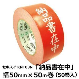 セキスイ 印刷クラフトテープ 「納品書在中」 50mm×50M 50巻(1箱)|shizaiyasan