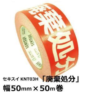 セキスイ 印刷クラフトテープ 「廃棄処分」 50mm×50M 1巻|shizaiyasan