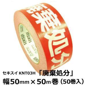 セキスイ クラフト印刷テープ 「廃棄処分」 50mm×50M 50巻(1箱)|shizaiyasan