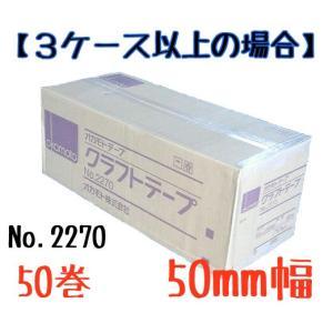 オカモト クラフトテープ #2270  50mm×50m巻 50巻【3ケース以上の場合】|shizaiyasan