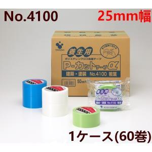 養生テープ 寺岡製作所 P-カットα No.4100 25mm×25m(若葉) 1ケース(60巻)(...