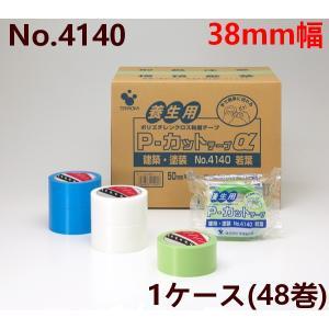 養生テープ 寺岡製作所 P-カットテープ No.4140 38mm幅×25m巻(若葉・透明・青) 1...