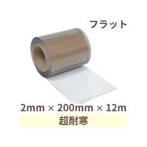 のれん式ドアシート 超耐寒(フラット)  厚み2mm×幅200mm×長さ12m巻 1巻|shizaiyasan