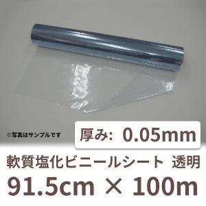 ビニールシート 0.05mm×91.5cm×100m巻き 1本|shizaiyasan