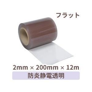 ビニールカーテン(のれん式) 防炎静電透明(フラット) 厚み2mm×幅200mm×長さ12m 1巻|shizaiyasan