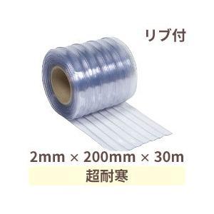 のれん式ドアシート  超耐寒(リブ付き)  厚み2mm×幅200mm×長さ30m巻 1巻