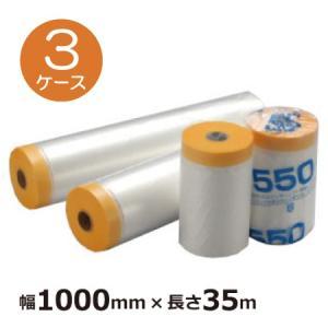 《法人様宛限定》和紙テープ付きポリマスカー 幅1000mm×長さ35m 計180巻入/3ケースセット...