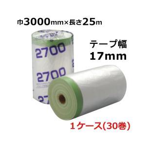 《法人様宛限定》布ガムポリマスカー 3000mm×25M 30巻(1箱) 【マスカーテープ】 shizaiyasan